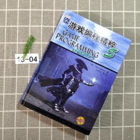 游戏编程精粹5