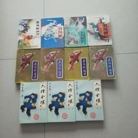 冯家文精品绝版武侠小说,类评书五凤朝阳刀全8部。