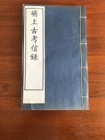 补上古考信录(上下卷一册全。畿辅丛书。品佳。老版新刷)