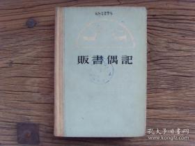 贩书偶记 1982年一版一印