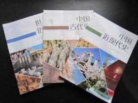 人教版高中历史读本全套3本中国近现代史.中国古代史.世界历史3本