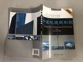 计算机建筑制图(第3版)/21世纪工程图学类教材