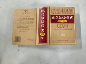 现代汉语词典:2002年增补本