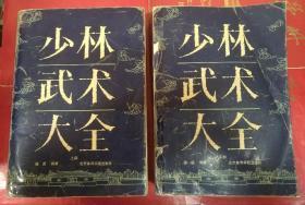 中国少林武术大全(上下册)