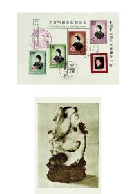 91 纪68妇女联合会首日实寄片 贴于故宫原版前十八宝古物片上并加贴夫人防痨票 桃园寄中坜有到戳 少见