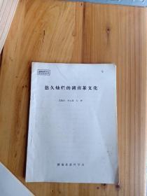 悠久灿烂的湖南茶文化(湖南省茶文化研讨会论文)