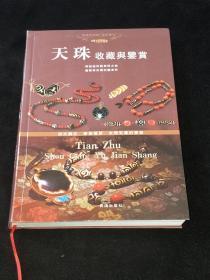 天珠收藏与鉴赏