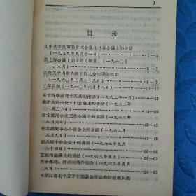 毛泽东重要谈话汇编