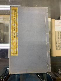 国立中央大学国学图书馆小史 全一册 民国铅印