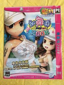 PC电脑游戏 劲舞团2008 单机版