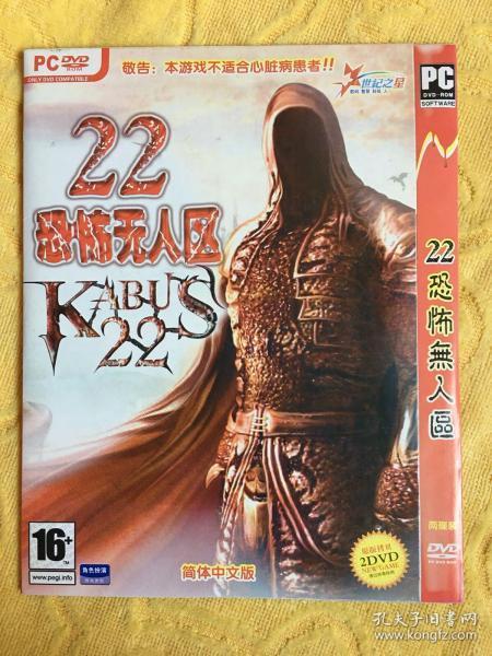 PC电脑游戏 22恐怖无人区 2碟装