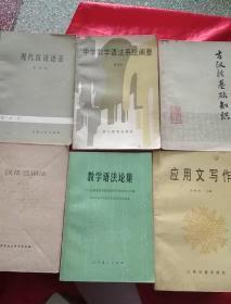 《汉语造词法》《应用文写作》《教学语法论集》《中学教学语法系统阐要》《古汉语基础知识》《现代汉语语音》