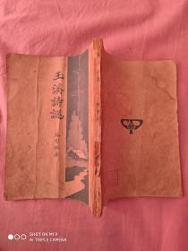 民国36年初版《玉溪诗谜》全一册