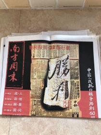 南方周末 中国人民抗日战争胜利60周年 胜利特刊  32版全