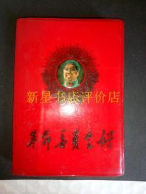 文革红宝书-------封面毛彩像《革命委员会好》!(内有2张毛彩像,1张毛主席语录,1968年,锦西县三代会)先见描述!