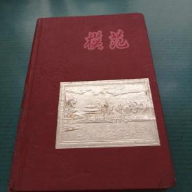 个人65.66.68年日记本(68年全年较全)