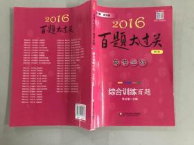 2016百题大过关·高考生物:综合训练百题(2016修订版)