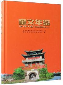 奎文年鉴(2018)