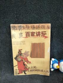 传奇故事  百家讲坛