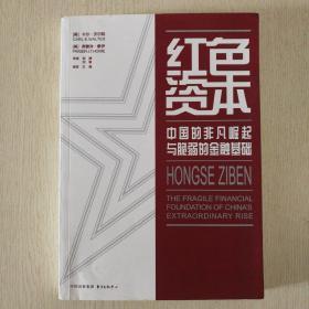 红色资本:中国的非凡崛起与脆弱的金融基础