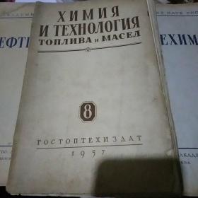 外文原版杂志13本(双月刊  1957 8一本,1961第1-6共六本,1962第1-6共六本)