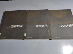 世界名著博览.文学艺术卷+人文社科. 自然科学卷.三册合售