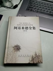 阿基米德全集(修订版)