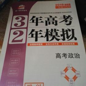 高考政治 3年高考2年模拟 第一复习方案(一轮复习专用)