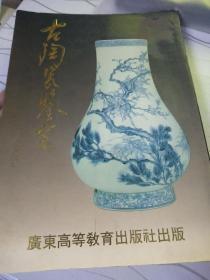 古陶瓷鉴定