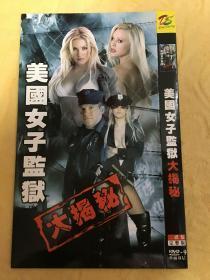 连续剧DVD 美国女子监狱大揭秘 2碟装