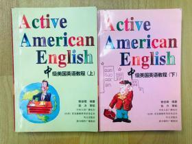 中级美国英语教程上下/ 赖世雄/长春出版社