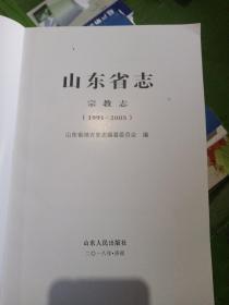 山东省志  宗教志   (1991-2005)  送审稿