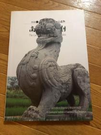 N-- 2797 南朝石刻 中国南朝陵墓 石造物