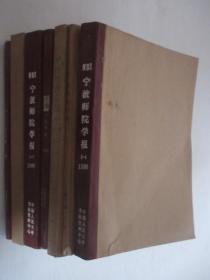 宁波师院学报  1985-1991年共24期  7本合订本  详见描述