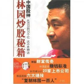 中国股神林园炒股秘籍:中国股神 从8000到20个亿 这不是神话