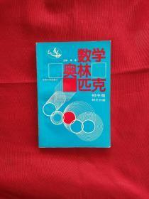 数学奥林苑克:初中版·初三分册
