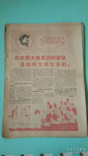 《东方红》、 《井冈山》、《工农兵电影》、《电影批判》《》