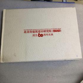 北京市建筑设计研究院(BIAD)成立60周年庆典(珍藏邮册)