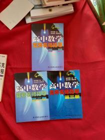高中数学竞赛名师指导(第一、二、三 册)3本合售