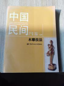 中国民间木雕技法