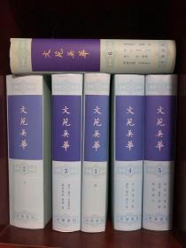文苑英华(全六册)