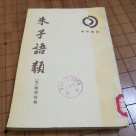 朱子全书(五)