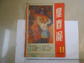 A6 《垦春泥》 1984年第11期