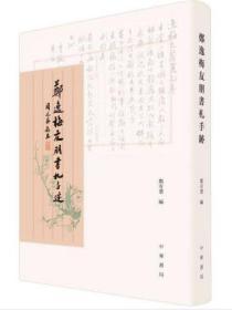 郑逸梅友朋书札手迹【正版全新 包邮!】
