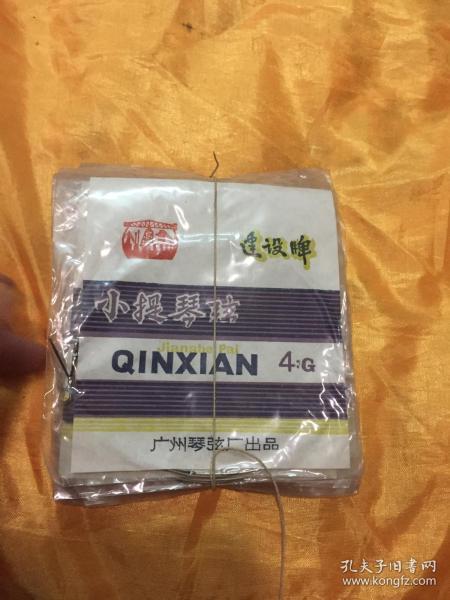 建设牌 小提琴弦 4:G 独立袋装 12根 广州琴弦厂出品