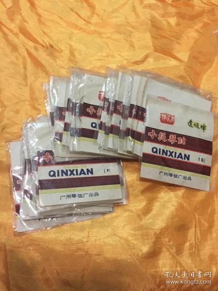 建设牌 小提琴弦 1E 独立袋装 26根 广州琴弦厂出品