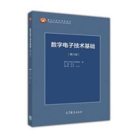 数字电子技术基础 阎石,清华大学电子学教研组 高等教育出版社 9787040444933