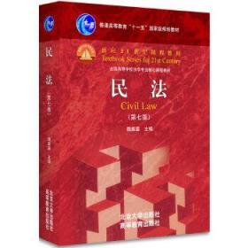 民法 魏振瀛 北京大学出版社 9787301286357