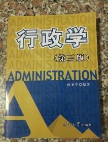 行政学(第3版)