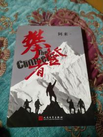 【签名本】矛盾文学奖得主阿来签名《攀登者》